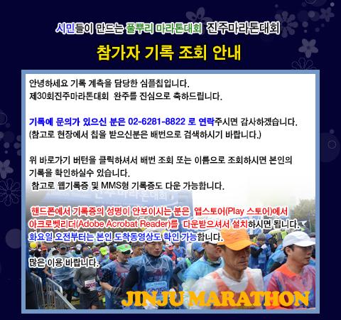 참가자기록확인 안내_공지용.jpg